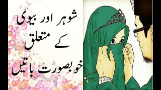18 Best Quotes About Husband & Wife| Miya Biwi Quotes In Urdu | By Gold3n Wordz