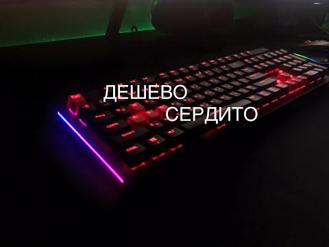 Дешевая Механическая Клавиатура До 5 К( ZET DAGGER SE GAMING SE)