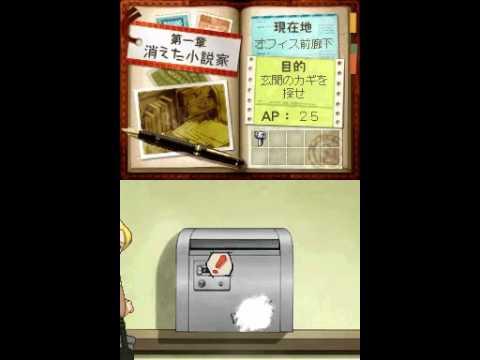 Treasure Report : The Mechanized Legacy Nintendo DS