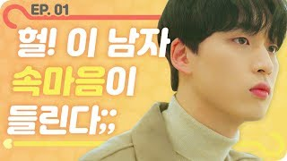 The reason why the pretty new girl chose to become an outsider_[Web drama 알랑말랑 EP01]_ Beautiology