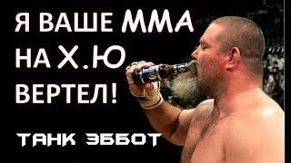 Танк Эббот - БОЕЦ с улицы, НАГНУВШИЙ мастеров боевых искусств и ММА...
