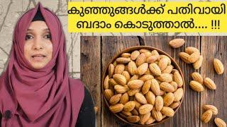 Almonds or Badam for Babies & Kids Izans World | Malayalivlogger