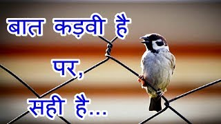 सुविचार - परख - hindi suvichar - inspirational life quotes - motivational quotes.