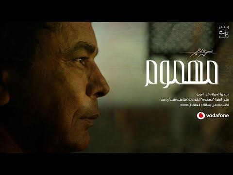 """اسمع- محمد منير يطرح أغنيته الجديدة """"مهموم"""""""