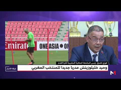 العرب اليوم - شاهد: الجامعة الملكية المغربية تُعلن تعيين خليلوزيتش مدربًا لـ
