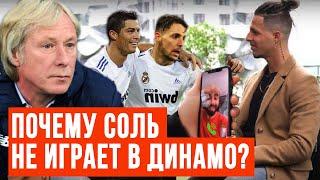 ФРАН СОЛЬ - дружба с Роналду, адаптация в Динамо и миллионы Китая