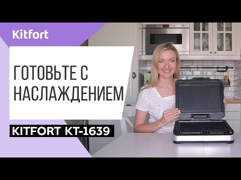 Электрогриль Kitfort KT-1639
