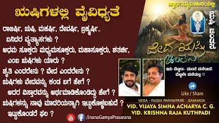 ಋಷಿಗಳಲ್ಲಿ ವೈವಿಧ್ಯತೆ Veda-Rushi Chintana-Ep02 | Vid C.G VijayasimhaAcharya | Vid Krishnaraja Kuthpadi