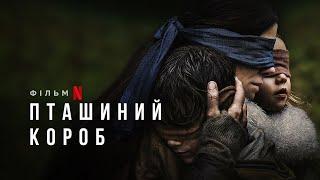 Пташиний короб | Bird Box | Трейлер | Українські субтитри | Netflix