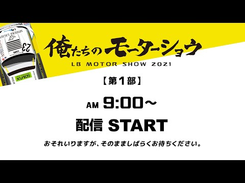 俺たちのモーターショウ 2021 (LB MOTOR SHOW 2021)ライブ配信動画 パート1