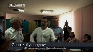 Випуск новин на ПравдаТут за 23.07.19 (06:30)