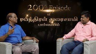 ரவீந்திரன் துரைசாமி கடந்து வந்த பாதை | Ravindran Duraisamy | Episode 200