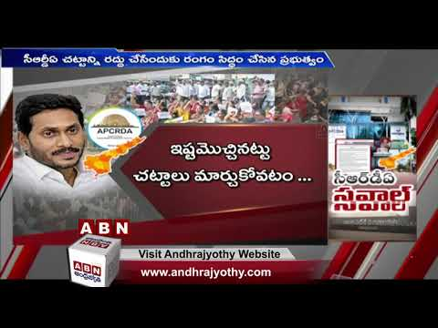 CRDA చట్టాన్ని రద్దు చేసందుకు రంగం సిద్ధం చేసిన ప్రభుత్వం   AP Govt   ABN Telugu
