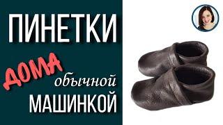 +выкройка / Как сшить детские пинетки c Делаю Сама