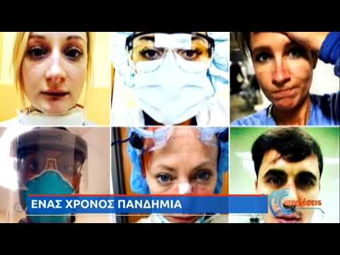 Πανδημία: Ένα χρόνο μετά συνεχίζεται η μάχη στη χώρα ΕΡΤ 26/02/2021