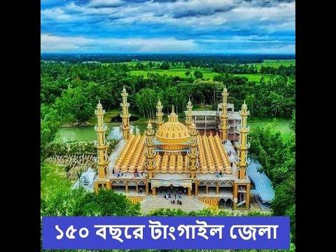 ১৫০ বছরে টাংগাইল জেলা