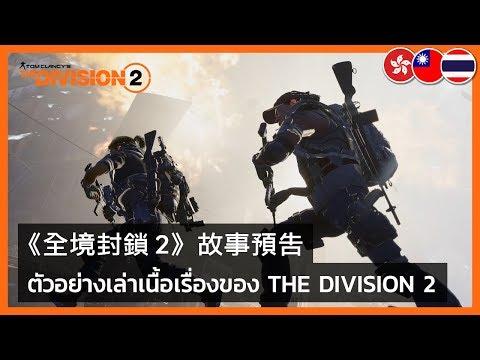 ubisoft 公開 - 《全境封鎖 2》故事宣傳片