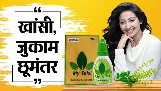 My Tulsi Best for All-If Useful Then Share & LIKE