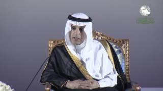 الغائب الحاضر: محاضرة عن الأمير سعود الفيصل - معالي الأستاذ عادل أحمد الجبير - وزير الخارجية