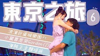 東京Vlog EP6👧🏻👦🏽】巨蛋城樂園🎠小驚喜惹哭Gordon(?)😭海賊王主題塔☠|Kitling Gordon ♥ CP🍪