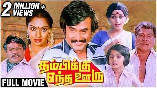 Thambikku Entha Ooru Full Movie | Rajinikanth, Madhavi, Sulakshana |  Superhit Tamil Movie