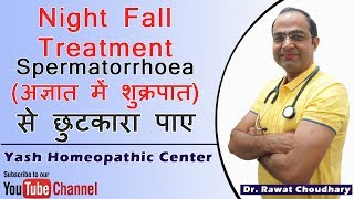 Permanent Solution of Night Fall or Spermatorrhoea | Best Treatment