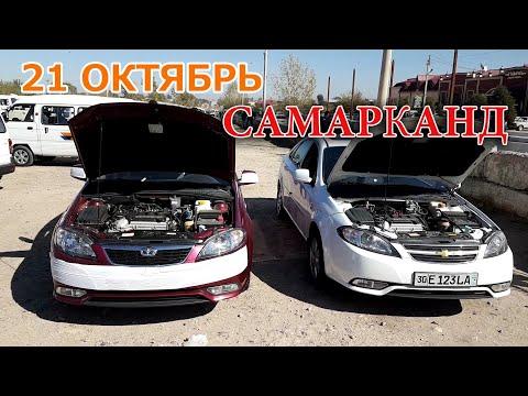 Самарканд мошина бозор 21-Октяабр (2-Кисм) | Samarqand moshina bozor ( Narxlari)2 Qism (видео)