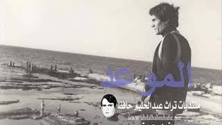 تحميل اغاني المركبة عدت - عبد الحليم حافظ بمناسبة اعادة فتح القنال 5 يونيو 1975 MP3