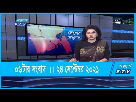 06 PM News || সন্ধ্যা ০৬টার সংবাদ || 24 September 2021