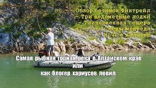 Рыболовные места в алтайском крае