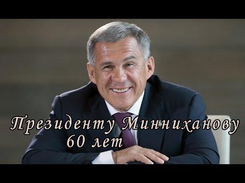 Известные татары и выходцы из Казани отправили Минниханову видеопоздравление