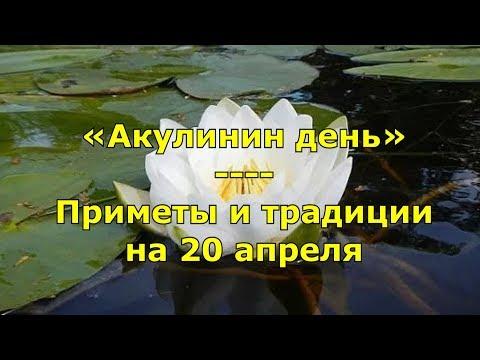 Народный праздник «Акулинин день». Приметы и традиции на 20 апреля.