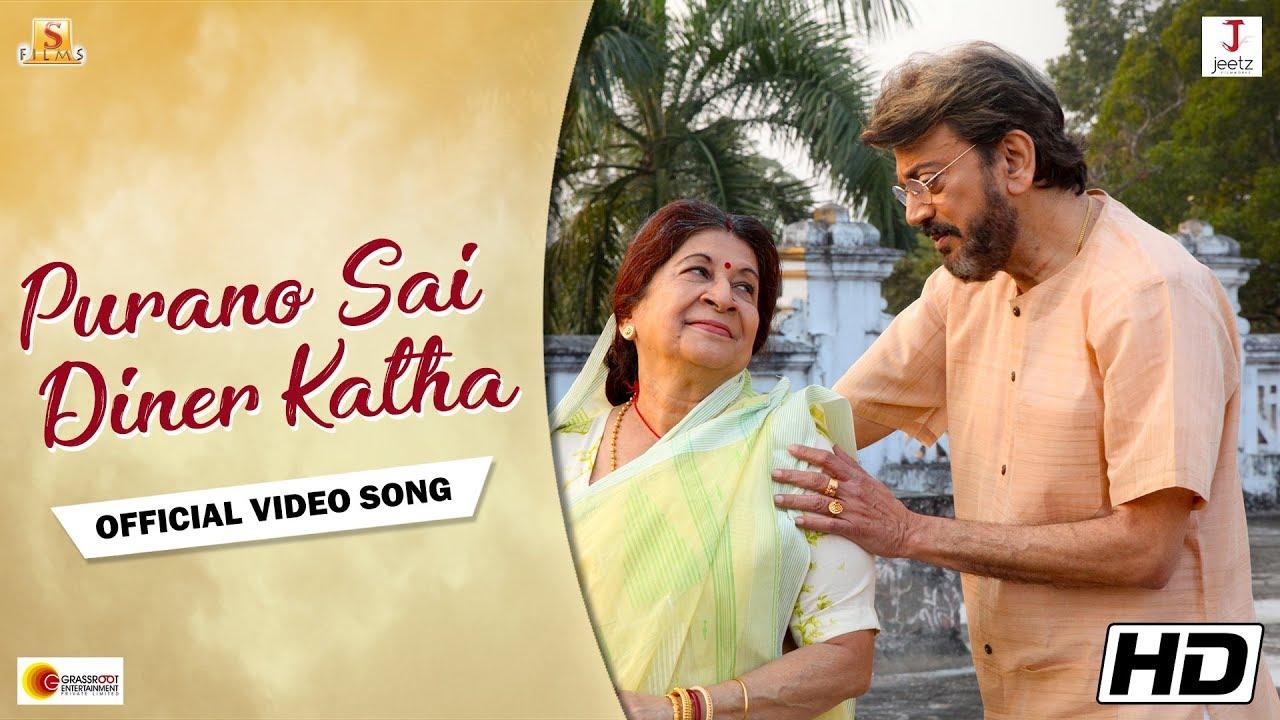 Purano Sai Diner Katha Lyrics (পুরানো সেই দিনের কথা) Baccha Shoshur - Srikanta Acharya & Swagatalakshmi Dasgupta Lyrics