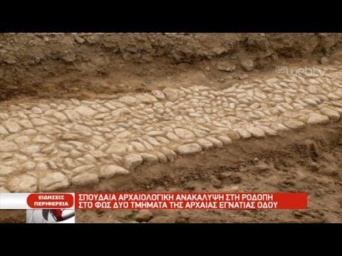 Σπουδαία αρχαιολογική ανακάλυψη στη Ροδόπη | 04/04/2019 | ΕΡΤ