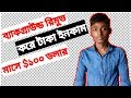 Earn money photo background remove|ছবির ব্যাকগ্রাউন্ড রিমুভ করে টাকা ইনকাম করুন|bangla tutorial|Rbs