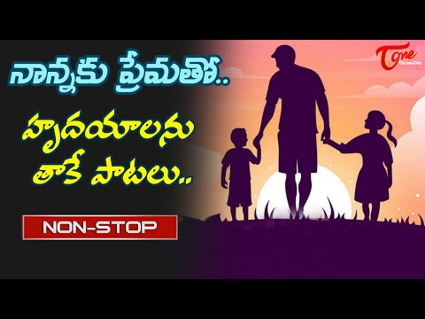 Father's Day Special 2021 | Heart touching Nanna Songs Jukebox | Old Telugu Songs
