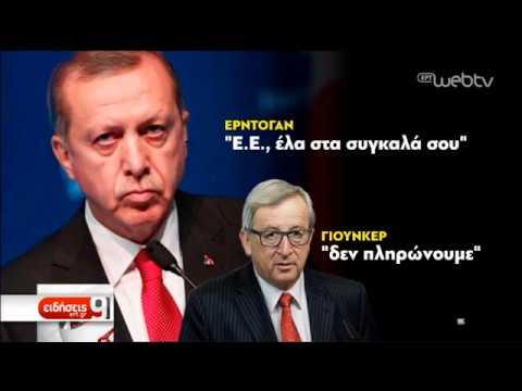 Τουρκία-Συρία: Σφοδρές συγκρούσεις με νεκρούς αμάχους-Έκτακτη Σύνοδος ΟΗΕ | 10/10/2019 | ΕΡΤ