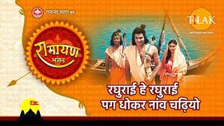 Raghurai Hey Raghurai Pag Dhokar Naav Chadhiyo Lyrics | Ramayan | Satish Dehra