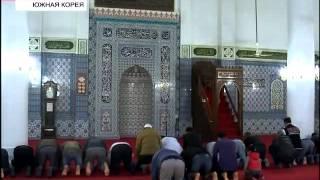 В Южной Корее растет число последователей ислама