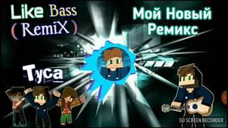 LiKE Bass - Мой новый Трек Ремикс!!!