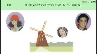 麻丘めぐみベストアルバムのボーナストラック!