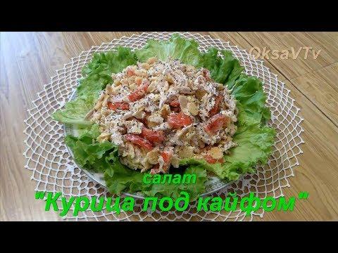 """Салат из копченой курицы""""Курица под кайфом"""". Salad of smoked chicken """"Chicken with poppy seeds""""."""