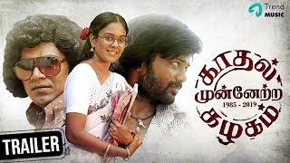Kaadhal Munnetra Kazhagam Trailer