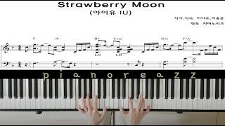 아이유 Strawberry Moon (스트로베리문) 피아노커버 쉬운악보