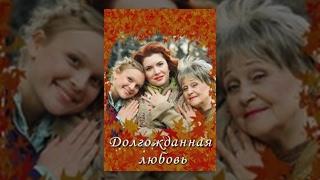 Долгожданная Любовь. Фильм. StarMedia. Мелодрама