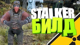 Fallout 76: СТАЛКЕР БИЛД НА КАЛАШ (САМОДЕЛЬНЫЙ КАРАБИН), ГАЙД, СОВЕТЫ (Stealth Stalker Build)