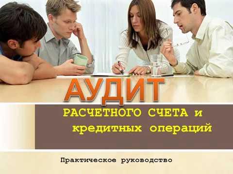 Онлайн курс - Аудит  операций  на рас счете