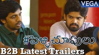 Pelli Choopulu Back to Back Latest Trailers || Latest Tollywood Trailers 2016