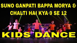 Ganpati Bappa Morya | Chalti Hai Kya 9 Se 12 Song | Kids Dance Performance | Step2Step Dance Studio