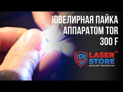 Презентация аппарата для сварки и пайки TOR 300 F
